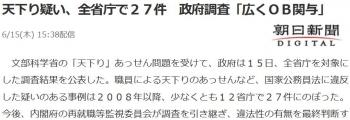 news天下り疑い、全省庁で27件 政府調査「広くOB関与」