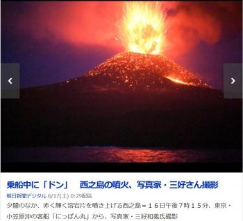 news乗船中に「ドン」 西之島の噴火、写真家・三好さん撮影