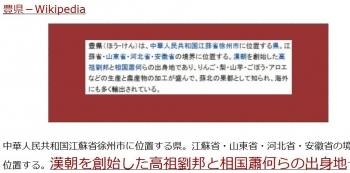 ten豊県