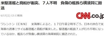 news米駆逐艦と商船が衝突、7人不明 負傷の艦長ら横須賀に搬送