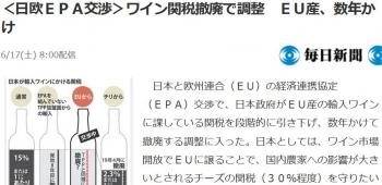 news<日欧EPA交渉>ワイン関税撤廃で調整 EU産、数年かけ