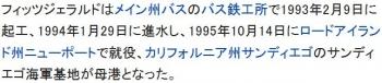 wikiフィッツジェラルド (ミサイル駆逐艦)