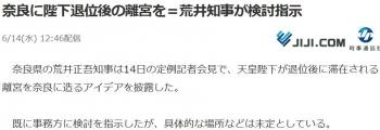 news奈良に陛下退位後の離宮を=荒井知事が検討指示