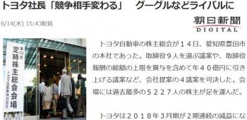 newsトヨタ社長「競争相手変わる」 グーグルなどライバルに
