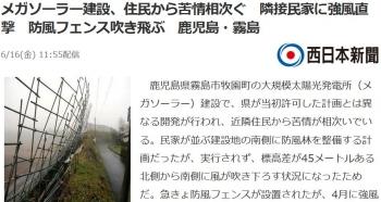newsメガソーラー建設、住民から苦情相次ぐ 隣接民家に強風直撃 防風フェンス吹き飛ぶ 鹿児島・霧島