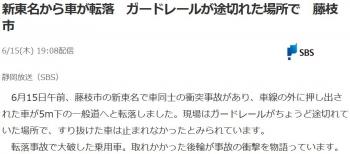 news新東名から車が転落 ガードレールが途切れた場所で 藤枝市