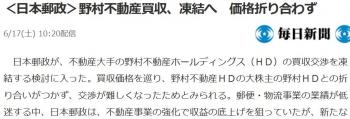 news<日本郵政>野村不動産買収、凍結へ 価格折り合わず