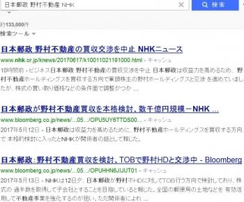 sea日本郵政 野村不動産 NHK