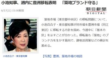 news小池知事、週内に豊洲移転表明 「築地ブランド守る」