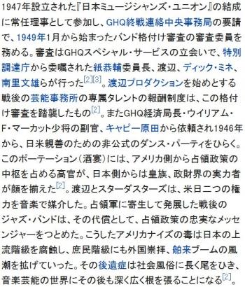 wiki渡辺弘 (サックス奏者)