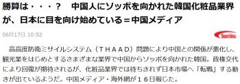 news勝算は・・・? 中国人にソッポを向かれた韓国化粧品業界が、日本に目を向け始めている=中国メディア
