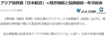 newsアジア投資銀「日本歓迎」=既存機関と協調継続―年次総会