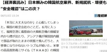 "news【経済裏読み】日本頼みの韓国航空業界、新規就航・増便も""安全確認""は二の次?"