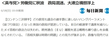news<英与党>労働党に秋波 政局混迷、大連立構想浮上