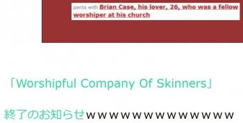 ten「Worshipful Company Of Skinners」終了のお知らせ