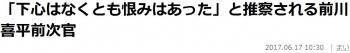 news「下心はなくとも恨みはあった」と推察される前川喜平前次官