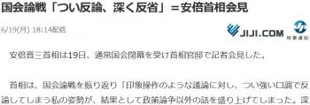 news国会論戦「つい反論、深く反省」=安倍首相会見
