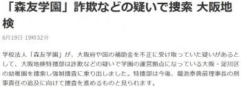 news「森友学園」詐欺などの疑いで捜索 大阪地検
