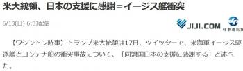 news米大統領、日本の支援に感謝=イージス艦衝突