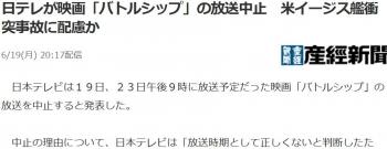 news日テレが映画「バトルシップ」の放送中止 米イージス艦衝突事故に配慮か