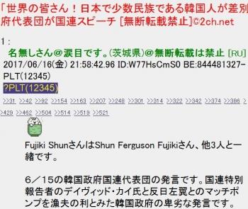 2chan「世界の皆さん!日本で少数民族である韓国人が差別されてるニダ」 韓国政府代表団が国連スピーチ