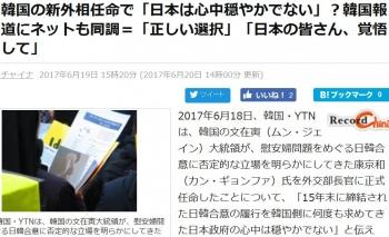 news韓国の新外相任命で「日本は心中穏やかでない」?韓国報道にネットも同調=「正しい選択」「日本の皆さん、覚悟して」