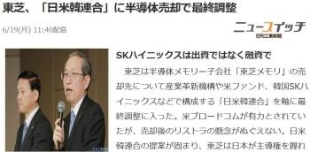 news東芝、「日米韓連合」に半導体売却で最終調整