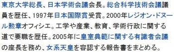 wiki吉川弘之