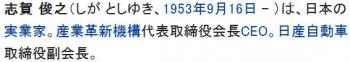 wiki志賀俊之