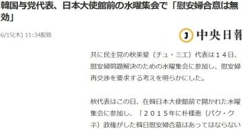 news韓国与党代表、日本大使館前の水曜集会で「慰安婦合意は無効」