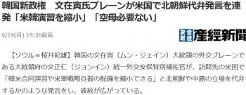 news韓国新政権 文在寅氏ブレーンが米国で北朝鮮代弁発言を連発「米韓演習を縮小」「空母必要ない」