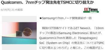 newsQualcomm、7nmチップ発注先をTSMCに切り替えか