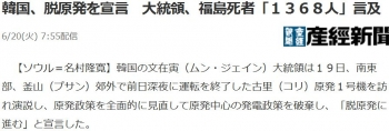 news韓国、脱原発を宣言 大統領、福島死者「1368人」言及