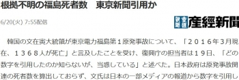 news根拠不明の福島死者数 東京新聞引用か