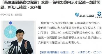news「萩生田副長官の発言」文書=首相の意向示す記述―加計問題、新たに確認・文科相