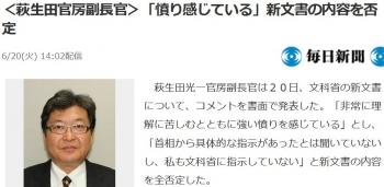 news<萩生田官房副長官>「憤り感じている」新文書の内容を否定