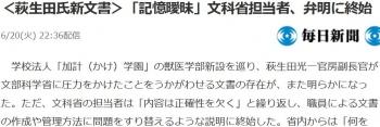 news<萩生田氏新文書>「記憶曖昧」文科省担当者、弁明に終始