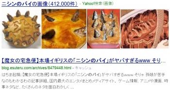 seaニシンのパイ