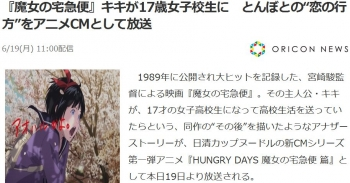 """news『魔女の宅急便』キキが17歳女子校生に とんぼとの""""恋の行方""""をアニメCMとして放送"""