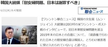 news韓国大統領「慰安婦問題、日本は謝罪すべき」