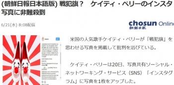 news(朝鮮日報日本語版) 戦犯旗? ケイティ・ペリーのインスタ写真に非難殺到