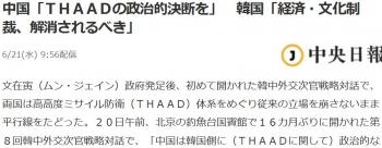 news中国「THAADの政治的決断を」 韓国「経済・文化制裁、解消されるべき」