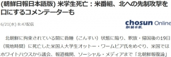 news(朝鮮日報日本語版) 米学生死亡:米番組、北への先制攻撃を口にするコメンテーターも