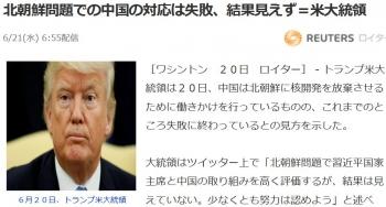 news北朝鮮問題での中国の対応は失敗、結果見えず=米大統領