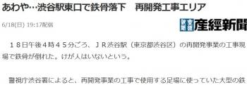 newsあわや…渋谷駅東口で鉄骨落下 再開発工事エリア