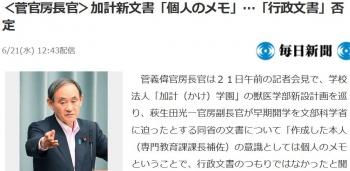 news<菅官房長官>加計新文書「個人のメモ」…「行政文書」否定