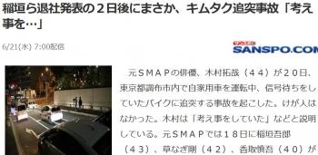 news稲垣ら退社発表の2日後にまさか、キムタク追突事故「考え事を…」