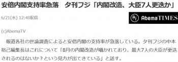news安倍内閣支持率急落 夕刊フジ「内閣改造、大臣7人更迭か」