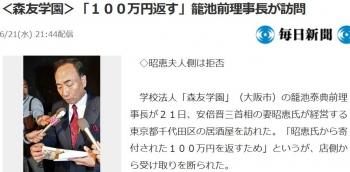 news<森友学園>「100万円返す」籠池前理事長が訪問
