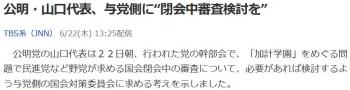 "news公明・山口代表、与党側に""閉会中審査検討を"""